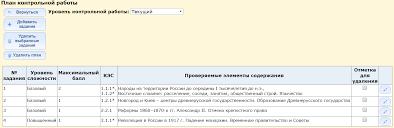 Информационная система АСУ РСО Сетевой город pdf a 8 Для добавления нового задания необходимо еще раз нажать кнопку Добавить задание и