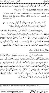 islamic library economics > economic system of islam page no 58 from the book economic system of islam reconstruction by shaykh