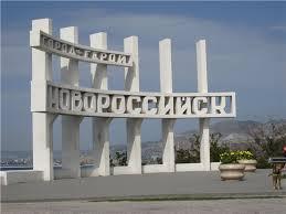 Город герой Новороссийск Мая ru День Победы город герой Новороссийск