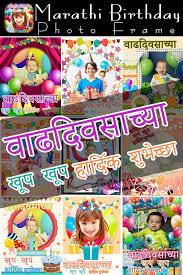 marathi birthday photo frame 1 5 screenshot 1
