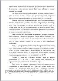 Заказать контрольную по праву продажа цена в Рязани учебно  Заказать контрольную по праву