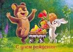 Поздравление с днем рождения советская открытка