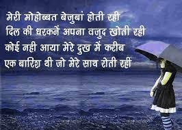 Hindi Sad Shayari Image Wallpaper Photo ...
