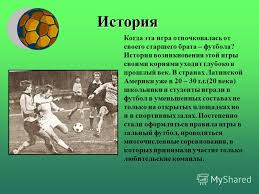 Презентация на тему Мини футбол Мини футбол Шейнова Юлия  4 История
