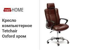 <b>Кресло</b> компьютерное <b>Tetchair Oxford хром</b>. Купите в mebHOME.ru!