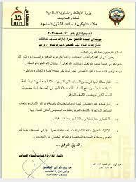صلاة عيد الأضحى بالمساجد والساحات الرياضية