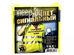 Купить <b>Жилет</b> сигнальный Golden Snail Yellow GS 8230 по ...