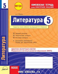 Наталия Сергеевна Полулях Литература класс Тетрадь  Литература 5 класс Тетрадь комплексная для контроля знаний