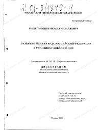 Диссертация на тему Развитие рынка труда Российской Федерации в  Диссертация и автореферат на тему Развитие рынка труда Российской Федерации в условиях глобализации
