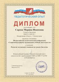 Конкурсы Всероссийский журнал Педагогический опыт авторские  Пример диплома участника конференции