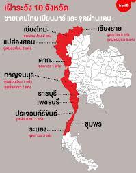 10จังหวัดที่ติดกับชายแดนพม่าระวัง Covid-19 รอบสอง