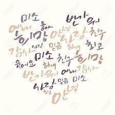 Korean Letters Heart Shape With Korean Letters Hangul Hand Lettering Korean
