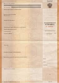 Справки Купить диплом в Самаре Купить диплом в Самаре Академическая справка Академическая справка КУПИТЬ СПРАВКУ