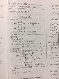 数学 的 帰納 法