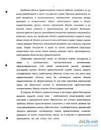 правоотношения историко теоретическое исследование Объект правоотношения историко теоретическое исследование