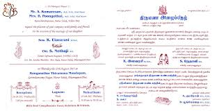 tamil wedding card template 1 Wedding Cards Matter In Tamil Wedding Cards Matter In Tamil #31 muslim wedding cards matter in tamil