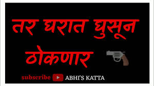 bhaigiri whatsapp status marathi whatsapp status boys atude whatsapp status