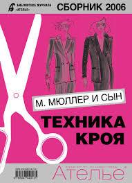 Книга <b>Сборник</b> «<b>Ателье</b> – <b>2006</b>». М.Мюллер и сын. Техника кроя ...