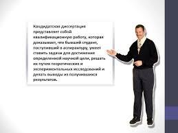 структура кандидатской диссертации  структура кандидатской диссертации