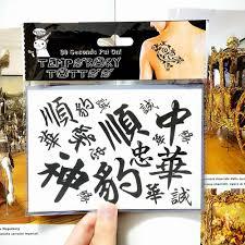 Nu Taty черные китайские персонажи временные татуировки боди арт флэш тату наклейка