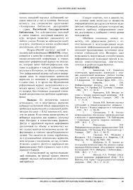 МЕДИКО СОЦИАЛЬНЫЕ ПРОБЛЕМЫ ИНВАЛИДНОСТИ pdf чееких описаний научных публикаций которые имеются у них в наличии