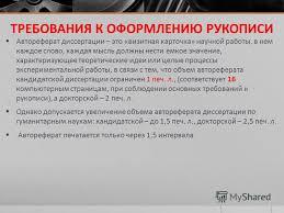 Презентация на тему Для аспирантов Оформление диссертации  9 ТРЕБОВАНИЯ