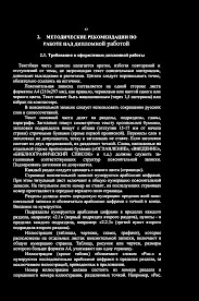 Методические рекомендации по выполнению и защите дипломных работ pdf МЕТОДИЧЕСКИЕ РЕКОМЕНДАЦИИ ПО РАБОТЕ НАД дипломной работой 2 1 Требования к оформлению дипломной