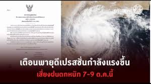 ข่าวด่วน ! เตือน 7-9 ต.ค.นี้ พายุดีเปรสชั่นกำลังแรงเข้าไทย  จากกรมอุตุนิยมวิทยา #ข่าวพายุลมฟ้าอากาศ - YouTube