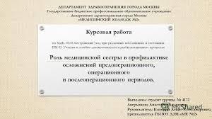 Презентация на тему Курсовая работа по МДК Сестринский уход при  1 Курсовая