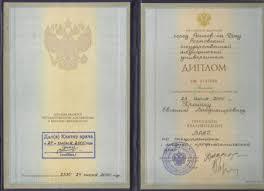 Купить Диплом О Медицинском Образовании sample teach купить диплом о медицинском образовании 2012