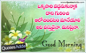Good Morning Quotes Inspirational In Telugu Best Of Telugu Inspirational Quotations With Good Morning Greetings