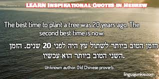 Hebrew Quotes Beauteous Learn Hebrew Top 48 Hebrew Inspirational Quotes Part 48