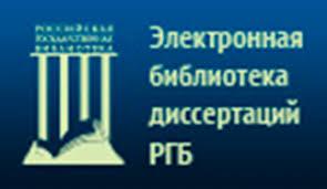 Библиотека Электронная библиотека диссертаций Российской Государственной Библиотеки