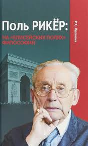 """Книга """"<b>Поль Рикёр</b>. На """"Елисейских полях"""" философии"""" — купить ..."""