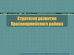 Рефлексивный отчет по практике Первые дни ребенка в школе  Стратегия развития Красноармейского района