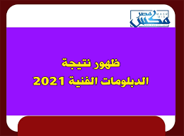 نتيجة الدبلومات الفنية 2021 عبر موقع بوابة التعليم الفني
