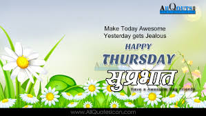 Happy Thursday Quotes Images Best Hindi Good Morning Camomile