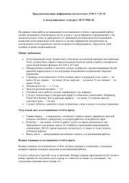 отчёт по производственной практике Предлагаемая ниже информация соответствует ГОСТ 7 32 91 и
