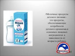 Презентация на тему Отчет о прохождении производственной  4 Молочные