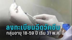 เปิดลงทะเบียนฉีดวัคซีนโควิด-19 กลุ่มอายุ 18-59 ปี เริ่ม 31 พ.ค. นี้ :  PPTVHD36