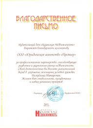 Юридическое агентство Премьер Сделки с недвижимостью Благодарственное письмо ИД