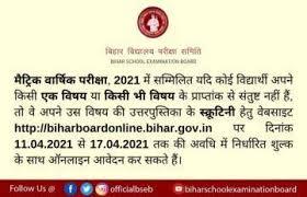 Bseb bihar board 10th (matric) result 2021 live updates, check result online at biharboardonline.bihar.gov.in and biharboardonline.com : Cabovjkwd1ophm