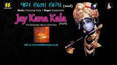 Image result for Jay kana kala lyrics