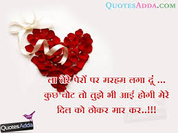 Beautiful Love Quotes For Her In Hindi Love Quotes For Him In Hindi