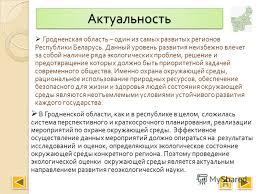 Презентация на тему БЕЛОРУССКИЙ ГОСУДАРСТВЕННЫЙ УНИВЕРСИТЕТ  3 АктуальностьАктуальность Гродненская