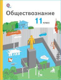 Линия УМК Г А Бордовского Обществознание издательство  Обществознание 11 класс Базовый уровень Учебник