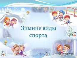 Презентация на тему Зимние виды спорта Лыжные гонки Михайловская  Биатлон Биатлон Совмещает в себе бег на лыжах и