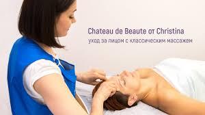 <b>Chateau de Beaute</b> от <b>Christina</b> Уход за лицом с классическим ...