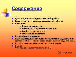 Презентация на тему Что полезнее фрукты или соки Контрольная  2 Что полезнее фрукты или соки Контрольная закупка