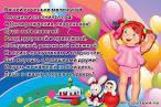 Поздравления с днем рождения для дочери 1